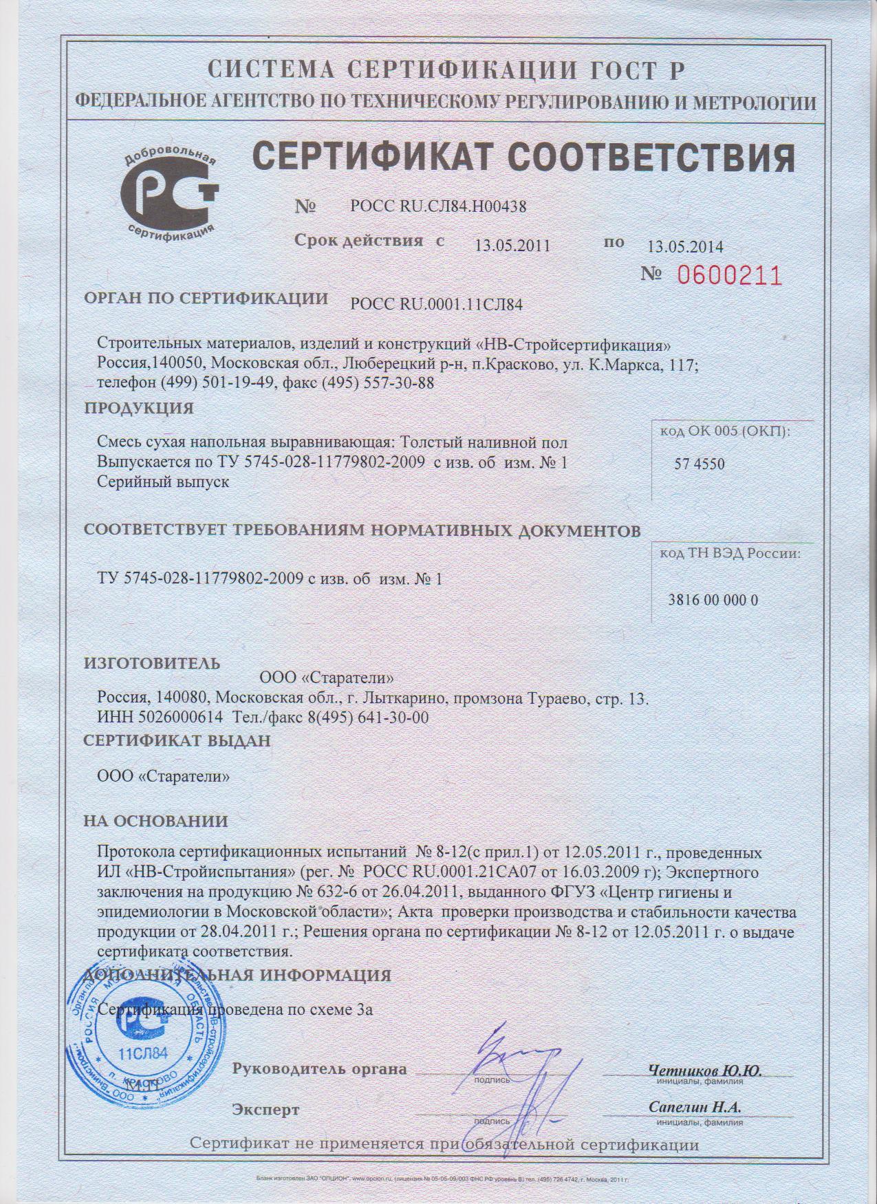 Наливные полы церезит сертификат соответствия гидроизоляция фундаментов методом инъецирования