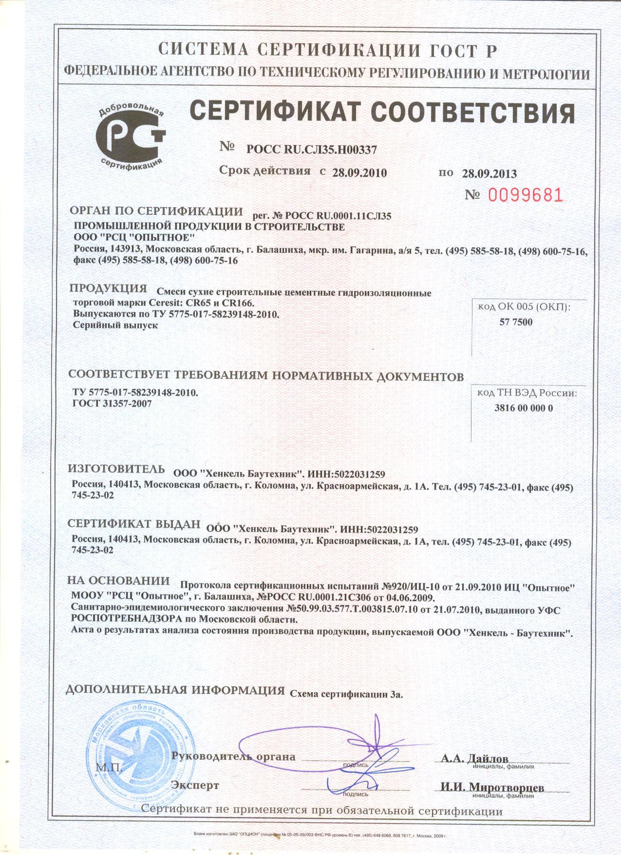Гидроизоляция техноэласт сертификат соответствия поклейка обоев после нанесения шпатлевки