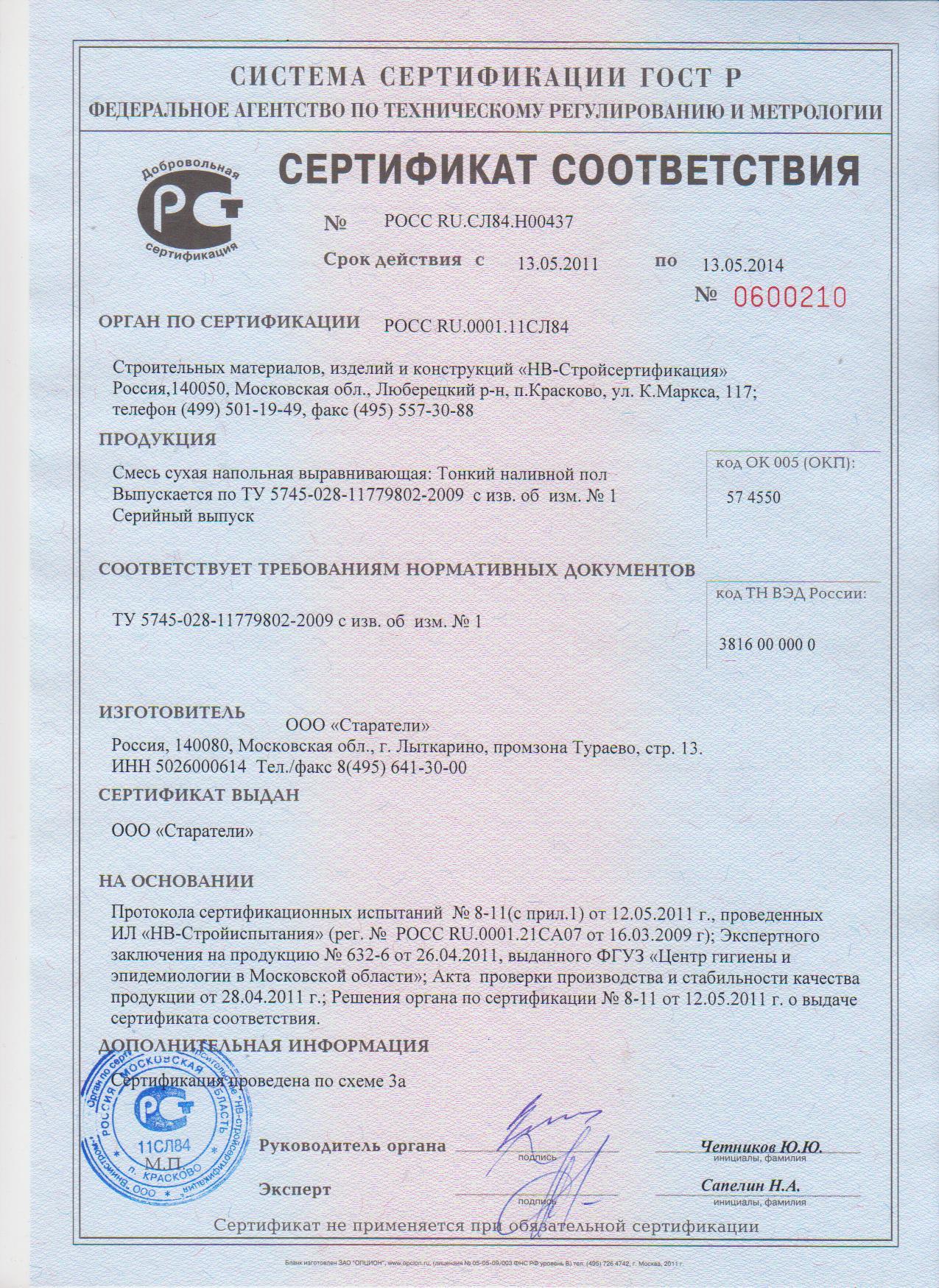 Наливные полы церезит сертификат декоративные наливные полы в крыму