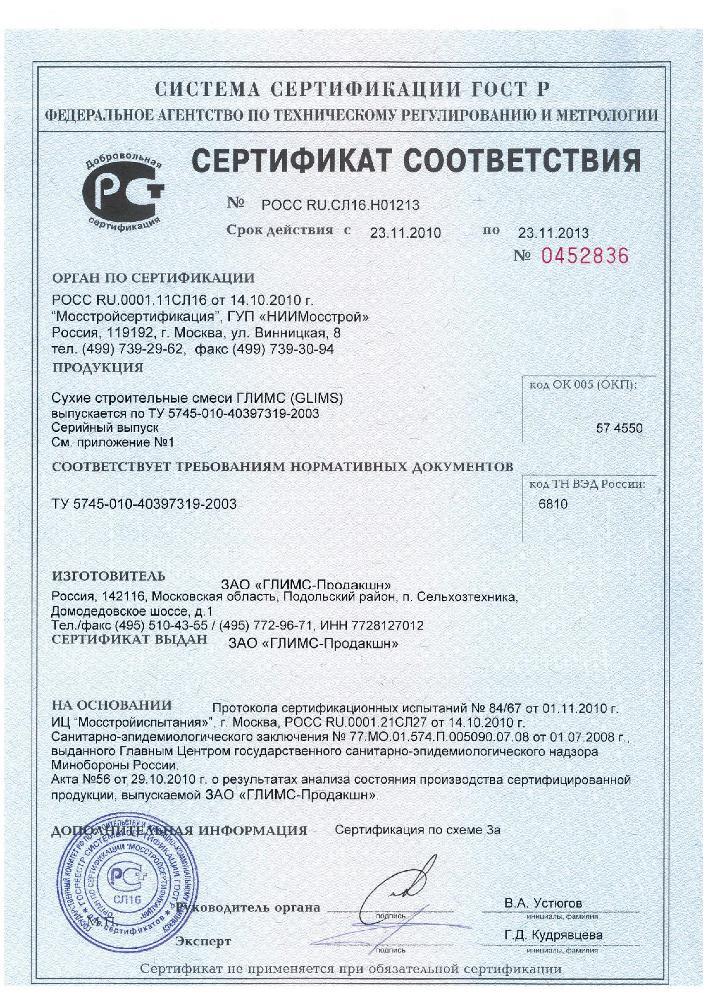 Сертификат юнис наливные полы как делается мастика для тортов